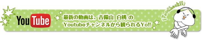 最新の動画は岡山大学のYouTubeチャンネルから観られるYo!!