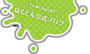 YO★check はくとん公式ブログ