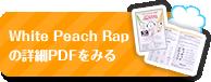 White Peach Rapの詳細PDFをみる