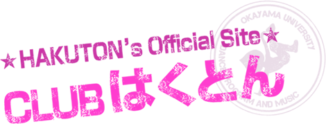 HAKUTON's Official Site CLUB はくとん