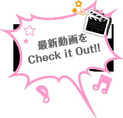 最新動画をCheck is Out!!