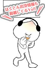 はくとん出没情報も掲載してるYo!!