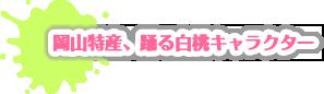 岡山特産、踊る白桃キャラクター